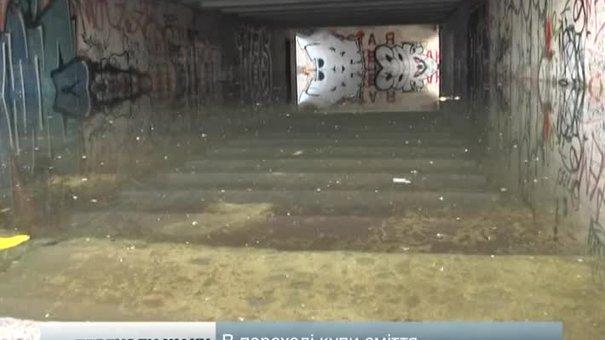 У Львові підземні переходи плавають у воді та смітті