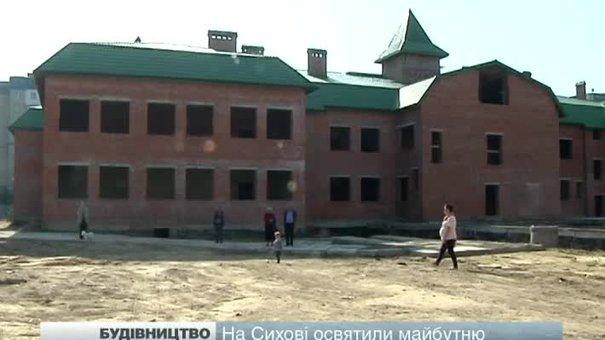Нову школу-садочок на Сихові планують відкрити через два роки