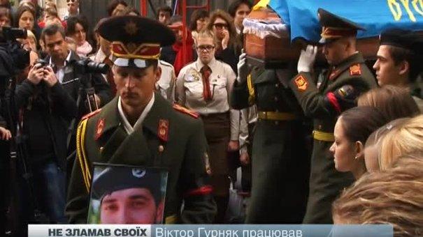 Віктора Гурняка проводжали в останню путь і бійці, і пластуни