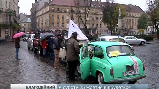 У Львові відбудеться благодійний автопробіг