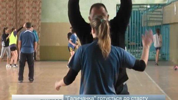 Львівська «Галичанка» готується до нового старту Суперліги
