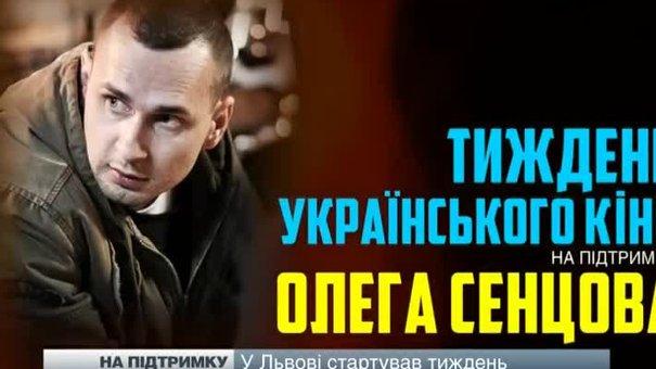 У Львові стартував Тиждень українського кіно