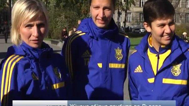 Жіноча футбольна збірна прибула до Львова
