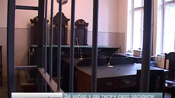 Митника львівського аеропорту за хабар у €2000 посадили на три роки
