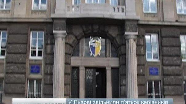 У Львові звільнили п'ятьох керівників прокуратури