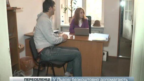 У Львові переселенці допомагають кримчанам та східнякам вирішувати юридичні питання