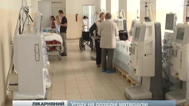 У Львові пацієнти відділення гемодіалізу вимагають не забирати від них нове обладнання