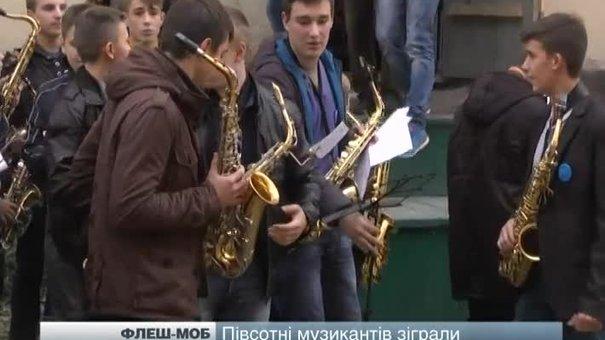 Півсотні львівських саксофоністів зіграли просто неба