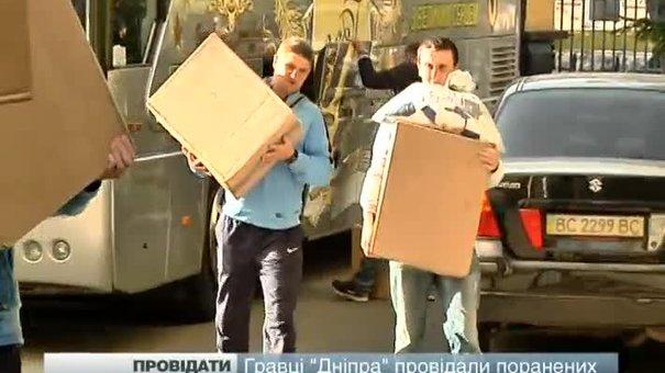 """Гравці """"Дніпра"""" провідали фронтовиків у Львівському військовому госпіталі"""