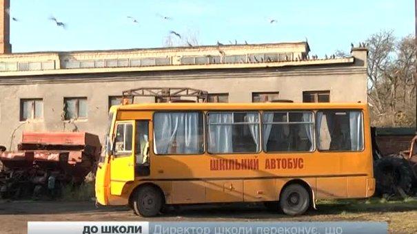 На Львівщині діти із села Ситихова півтора місяця не відвідують школу через поламаний автобус