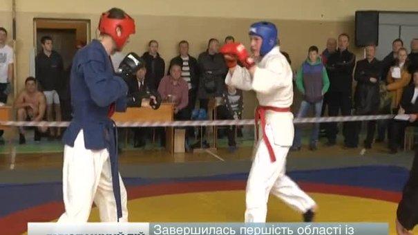Завершився чемпіонат Львівщини із рукопашного бою