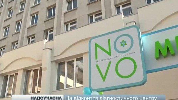 У Львові відкрили сучасний дитячий діагностичний центр (фото)