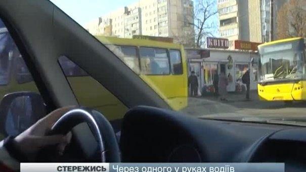 Від початку року ДАІвці оштрафували більше тисячі водіїв львівських маршруток