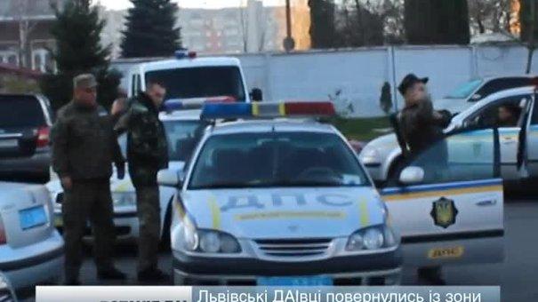 Львівські ДАІвці повернулись із зони АТО