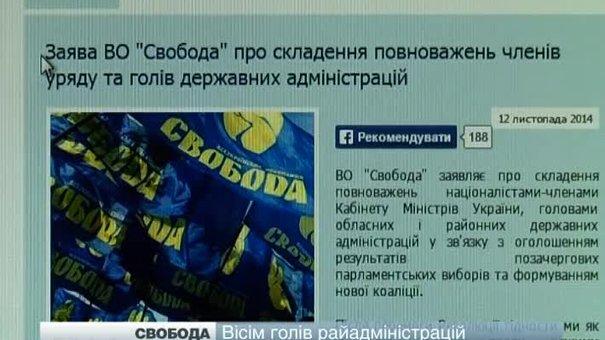 На Львівщині сім голів райдержадміністрацій написали заяви на звільнення