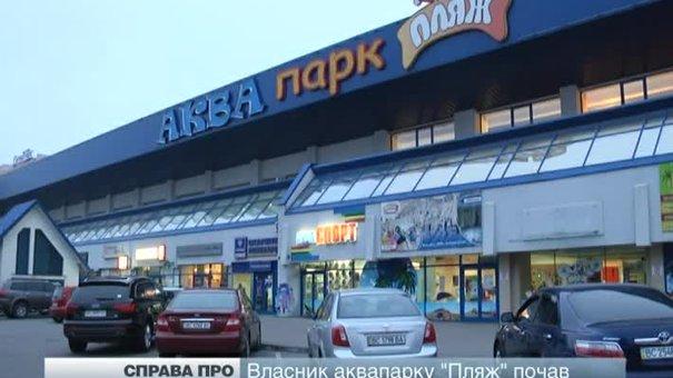 Львівський аквапарк «Пляж» пояснив причину своїх фінансових проблем