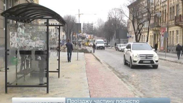 У Львові після ремонту відкрили вулицю Куліша