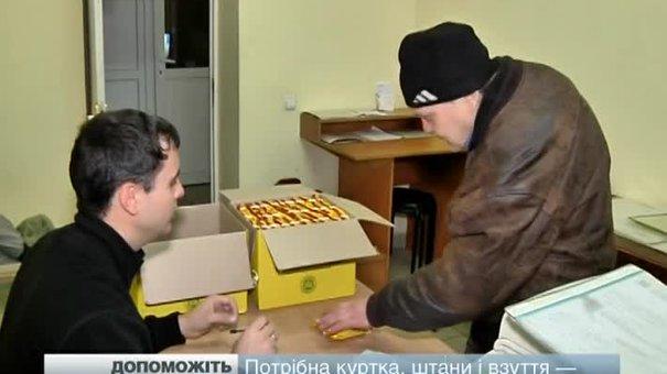Львів'ян просять допомогти бездомним теплим одягом та взуттям