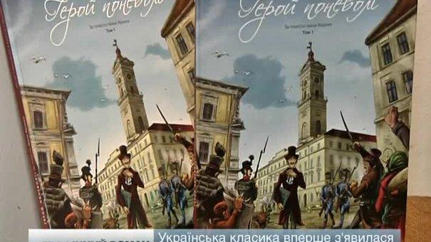 Українська класика вперше з'явилася у формі графічного роману