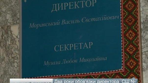 У Львові умовно засуджений директор школи може повернутися на посаду