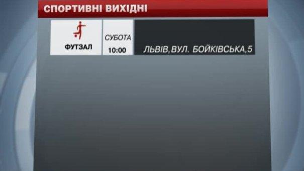 У Львові на вихідних гратимуть у футбол і змагатимуться в тхеквондо