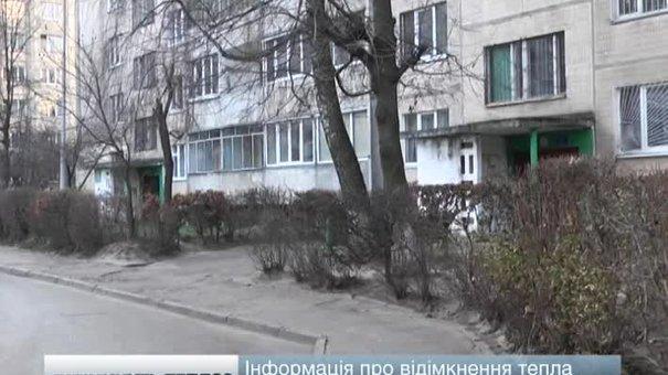 Львів'ян лякають ще й вимкненням опалення