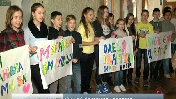 У львівській школі № 93 розпочали безстроковий протест проти екс-директора