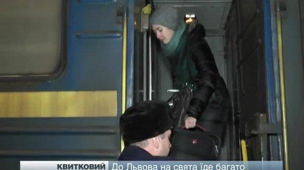 Найважче на свята придбати залізничні квитки зі Львова до Києва