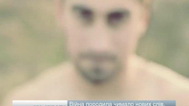 2014-й розширив лексикон українців неологізмами, пов'язаними з війною