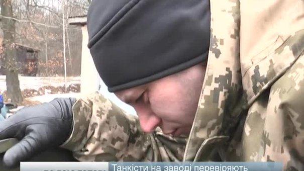 Військовий завод у Львові передасть армії відремонтовані танки