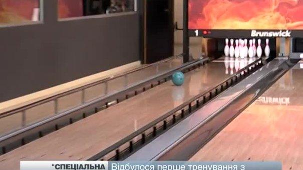 У Львові для особливих діток провели перше тренування з боулінгу