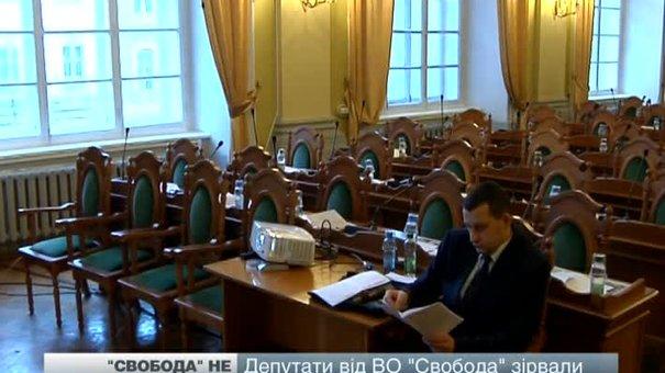 """Депутати від ВО """"Свобода"""" зірвали бюджетну сесію міської ради"""