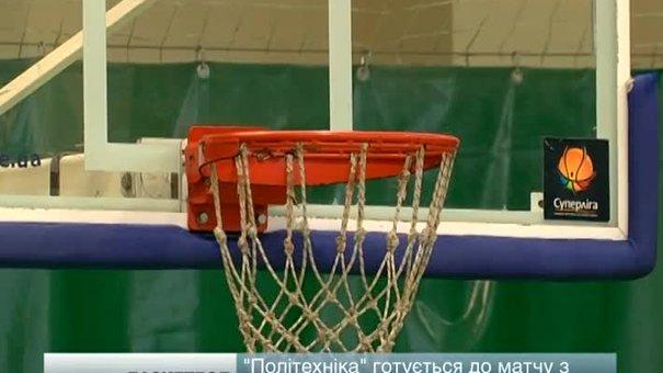 Баскетбольна «Політехніка-Галичина» готується до матчу з чемпіоном України