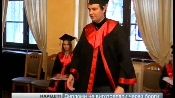 Випускники «Львівської політехніки» через півроку нарешті отримали дипломи