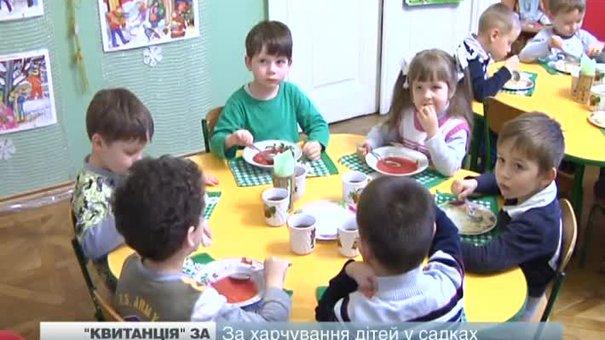 У Львові оплата за дитячі садки зросте на 70%