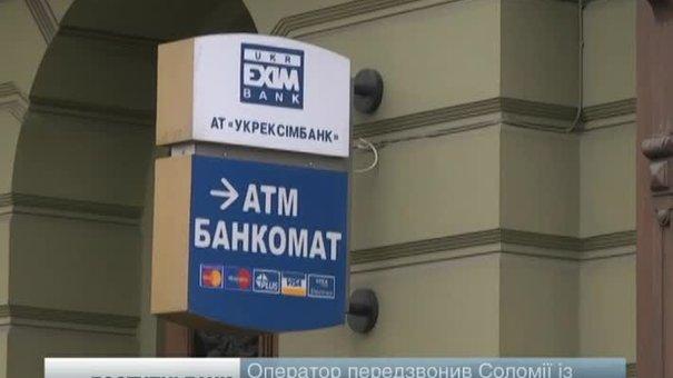 Львів'янка звинувачує працівника банку у самовільному використанні її персональних даних