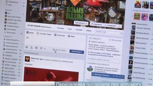 У соцмережах львів'яни розкритикували переселенку, яка просила допомоги