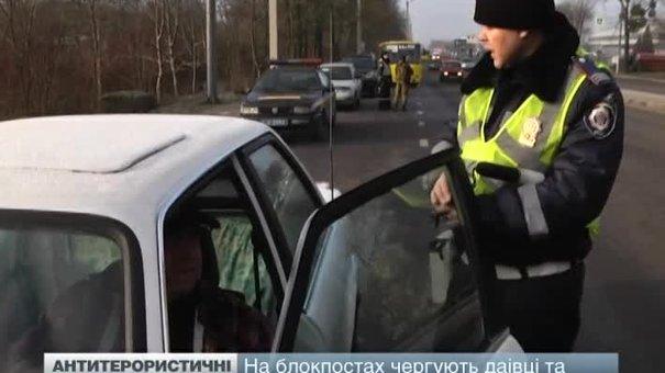 На в'їздах до Львова та міст області встановили блокпости