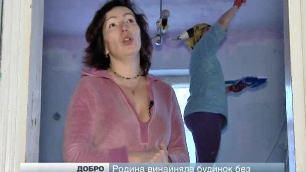 Львів'яни подарували сім'ї переселенців меблі, сантехніку і дитячі речі