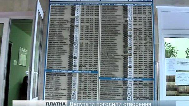 У львівських державних стоматклініках створять платні відділення