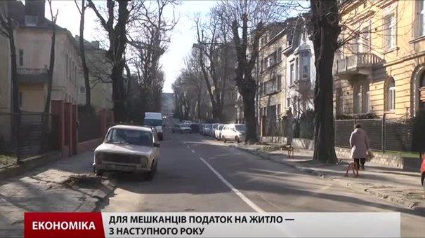 У Львові вже відомо, хто і скільки заплатить за своє помешкання