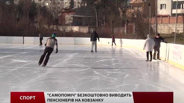 У Львові літні люди можуть безкоштовно кататися на ковзанах