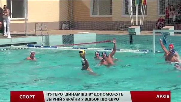П'ятеро гравців ватерпольного «Динамо» потрапили до збірної України