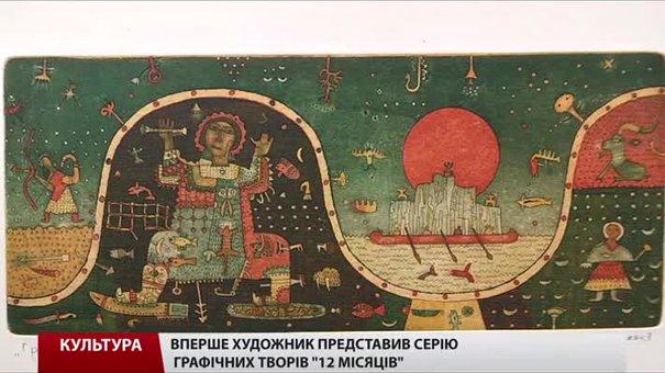 Знаний на весь світ львівський графік Роман Романишин відкрив виставку «Вертеп»