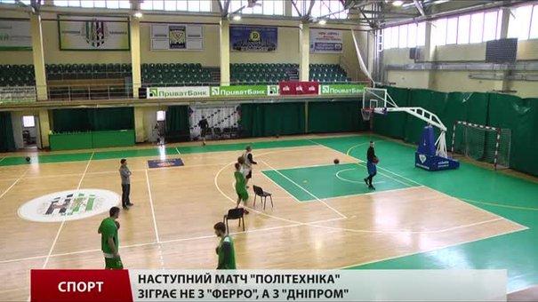 Львівська «Політехніка» свій наступний матч зіграє не з «Ферро», а з «Дніпром»