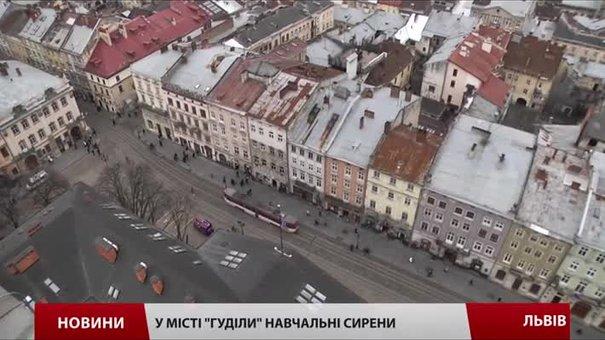 У Львові знову лунала навчальна тривога