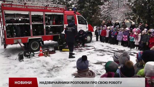Рятувальники вчили маленьких львів'ян, як поводитися під час надзвичайних ситуацій