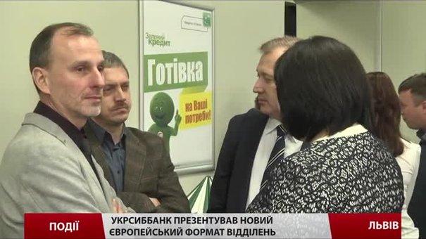 Європейський формат банківського сервісу відтепер у Львові