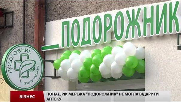Понад рік мережа «Подорожник» не могла відкрити аптеку