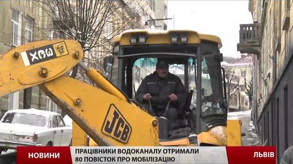 У «Львівводоканалі» отримали близько сотні повісток про мобілізацію працівників